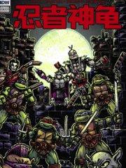 忍者神龟:美高变种大混乱漫画
