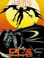 蝙蝠侠黑暗骑士传说漫画