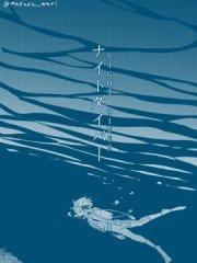深海的她漫画