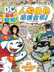 超级宠物人物角色百科全书漫画