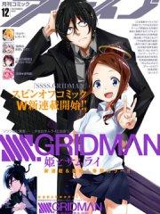 SSSS.GRIDMAN 公主与武士漫画