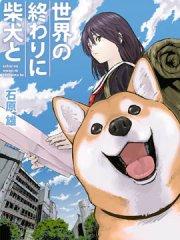 世界末日柴犬为伴漫画
