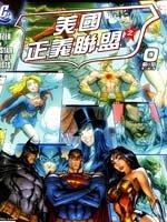 美国正义联盟v2:谁能入主漫画