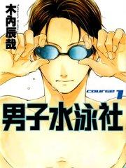 男子水泳社漫画