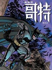 蝙蝠侠:哥特漫画