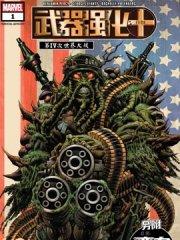 武器强化计划-第IV次世界大战漫画