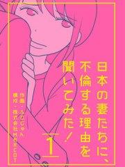去问一下,日本太太们的不伦理由漫画