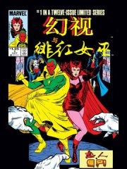 幻视与绯红女巫漫画