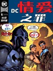 DC情爱之罪漫画