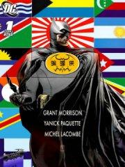 蝙蝠侠群英会V1漫画