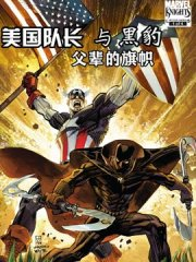 美国队长与黑豹:父辈的旗帜漫画