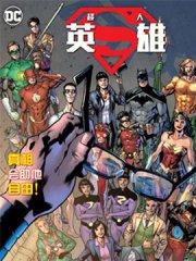 超人-英雄漫画