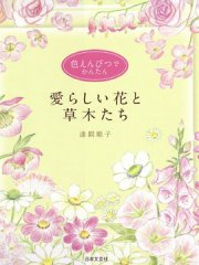Lovely flowers and plants with colored pencils漫画