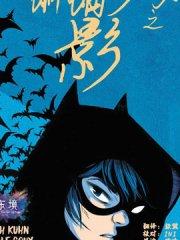 蝙蝠少女之影漫画