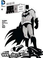 蝙蝠侠 黑与白漫画