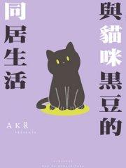 与猫咪黑豆的同居生活漫画