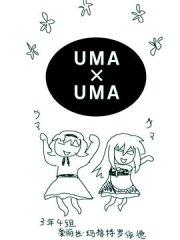 UMAxUMA漫画