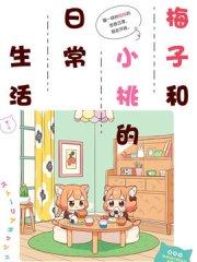 梅子和小桃的日常生活漫画