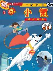 超狗小氪漫画