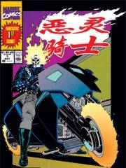 恶灵骑士v2漫画