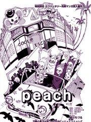 Peach漫画
