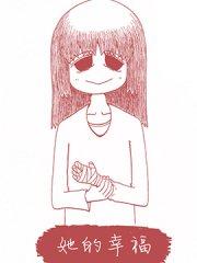 她的幸福漫画