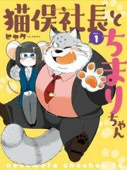 猫俣社长和小千鞠漫画