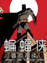 蝙蝠侠-冒险再续漫画