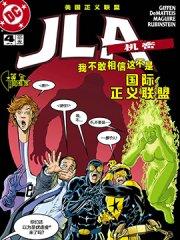 JLA:机密漫画