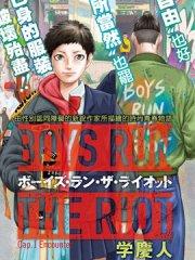 BOYS RUN THE RIOT漫画