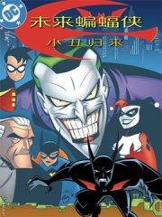 未来蝙蝠侠 小丑归来漫画