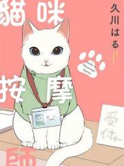 猫咪按摩师漫画