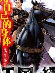 通往王国之路~奴隶剑士的崛起英雄谭漫画