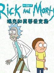 瑞克与莫蒂:动画设定集漫画