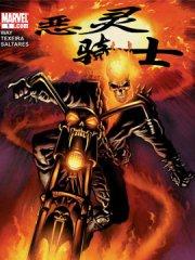恶灵骑士v5漫画