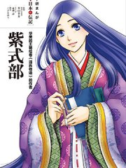 紫式部 华美的王朝绘卷《源氏物语》的作者漫画