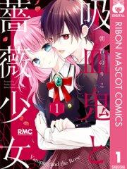 吸血鬼与蔷薇少女漫画