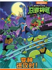 忍者神龟崛起:阶段阅读漫画