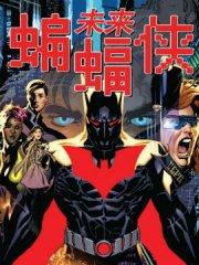 未来蝙蝠侠v6漫画
