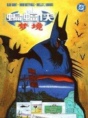 蝙蝠侠:梦境漫画