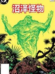 沼泽怪物V2漫画