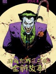 小丑八十周年超级奇观巨制漫画