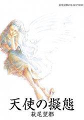 萩尾望都短篇集漫画