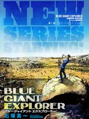 BLUE GIANT EXPLORER漫画