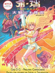 希瑞与非凡的公主们:火焰公主传说漫画