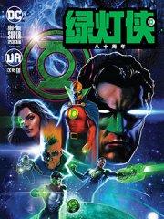 绿灯侠八十周年超级奇观巨制漫画