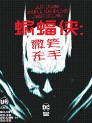 蝙蝠侠-微笑杀手海报