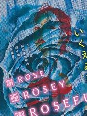 《Rose Rosey Roseful BUD》漫画全集