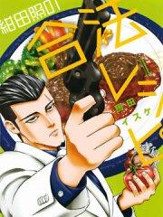 绀田照的合法食谱漫画