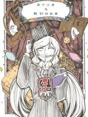 某个小丑与我们的故事漫画